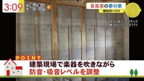 イマナマ 家さんぽ 注文住宅 2階リビング 防音室 特注 防音工事